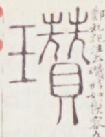 http://image.kanji.zinbun.kyoto-u.ac.jp/images/iiif/zinbun/toho/A020/A0200023.tif/414,731,153,199/full/0/default.jpg