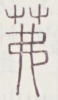 http://image.kanji.zinbun.kyoto-u.ac.jp/images/iiif/zinbun/toho/A020/A0200042.tif/580,853,114,195/full/0/default.jpg