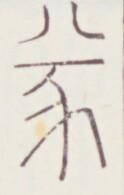http://image.kanji.zinbun.kyoto-u.ac.jp/images/iiif/zinbun/toho/A020/A0200049.tif/1000,518,124,195/full/0/default.jpg