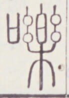 http://image.kanji.zinbun.kyoto-u.ac.jp/images/iiif/zinbun/toho/A020/A0200054.tif/849,1660,139,195/full/0/default.jpg