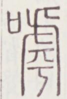 http://image.kanji.zinbun.kyoto-u.ac.jp/images/iiif/zinbun/toho/A020/A0200056.tif/1596,1637,135,199/full/0/default.jpg