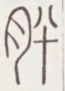 http://image.kanji.zinbun.kyoto-u.ac.jp/images/iiif/zinbun/toho/A020/A0200085.tif/315,1463,135,188/full/0/default.jpg