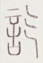 http://image.kanji.zinbun.kyoto-u.ac.jp/images/iiif/zinbun/toho/A020/A0200089.tif/582,1205,139,203/full/0/default.jpg