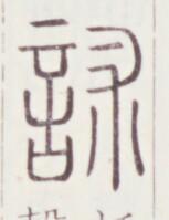 http://image.kanji.zinbun.kyoto-u.ac.jp/images/iiif/zinbun/toho/A020/A0200090.tif/1323,584,153,199/full/0/default.jpg