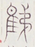 http://image.kanji.zinbun.kyoto-u.ac.jp/images/iiif/zinbun/toho/A020/A0200133.tif/1747,942,149,199/full/0/default.jpg
