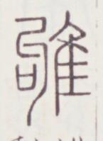 http://image.kanji.zinbun.kyoto-u.ac.jp/images/iiif/zinbun/toho/A020/A0200133.tif/1753,1296,145,199/full/0/default.jpg