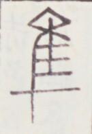 http://image.kanji.zinbun.kyoto-u.ac.jp/images/iiif/zinbun/toho/A020/A0200139.tif/1745,524,135,195/full/0/default.jpg