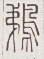 http://image.kanji.zinbun.kyoto-u.ac.jp/images/iiif/zinbun/toho/A020/A0200141.tif/1327,511,149,199/full/0/default.jpg