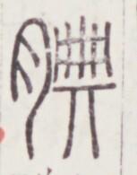 http://image.kanji.zinbun.kyoto-u.ac.jp/images/iiif/zinbun/toho/A020/A0200153.tif/273,1598,153,195/full/0/default.jpg