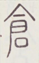 http://image.kanji.zinbun.kyoto-u.ac.jp/images/iiif/zinbun/toho/A020/A0200188.tif/1745,511,139,224/full/0/default.jpg