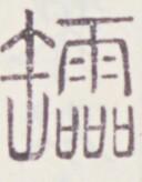 http://image.kanji.zinbun.kyoto-u.ac.jp/images/iiif/zinbun/toho/A020/A0200189.tif/1205,907,128,164/full/0/default.jpg