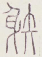 http://image.kanji.zinbun.kyoto-u.ac.jp/images/iiif/zinbun/toho/A020/A0200190.tif/1884,544,145,195/full/0/default.jpg