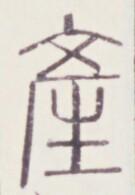 http://image.kanji.zinbun.kyoto-u.ac.jp/images/iiif/zinbun/toho/A020/A0200219.tif/960,1147,135,195/full/0/default.jpg