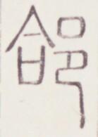 http://image.kanji.zinbun.kyoto-u.ac.jp/images/iiif/zinbun/toho/A020/A0200227.tif/387,1279,139,195/full/0/default.jpg