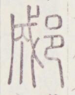 http://image.kanji.zinbun.kyoto-u.ac.jp/images/iiif/zinbun/toho/A020/A0200231.tif/1225,772,153,195/full/0/default.jpg