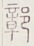 http://image.kanji.zinbun.kyoto-u.ac.jp/images/iiif/zinbun/toho/A020/A0200231.tif/787,1594,145,195/full/0/default.jpg