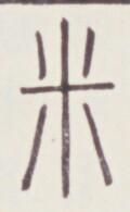 http://image.kanji.zinbun.kyoto-u.ac.jp/images/iiif/zinbun/toho/A020/A0200256.tif/724,501,120,195/full/0/default.jpg