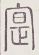 http://image.kanji.zinbun.kyoto-u.ac.jp/images/iiif/zinbun/toho/A020/A0200263.tif/1884,1399,139,195/full/0/default.jpg