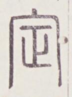 http://image.kanji.zinbun.kyoto-u.ac.jp/images/iiif/zinbun/toho/A020/A0200263.tif/1892,894,145,195/full/0/default.jpg