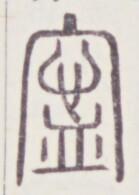 http://image.kanji.zinbun.kyoto-u.ac.jp/images/iiif/zinbun/toho/A020/A0200263.tif/2020,1420,139,195/full/0/default.jpg