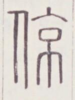 http://image.kanji.zinbun.kyoto-u.ac.jp/images/iiif/zinbun/toho/A020/A0200282.tif/124,1507,149,199/full/0/default.jpg