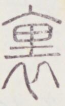http://image.kanji.zinbun.kyoto-u.ac.jp/images/iiif/zinbun/toho/A020/A0200294.tif/412,1288,128,209/full/0/default.jpg