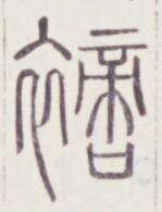 http://image.kanji.zinbun.kyoto-u.ac.jp/images/iiif/zinbun/toho/A020/A0200296.tif/1474,1335,149,195/full/0/default.jpg