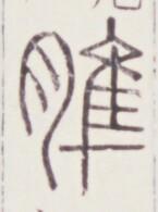 http://image.kanji.zinbun.kyoto-u.ac.jp/images/iiif/zinbun/toho/A020/A0200301.tif/1604,1112,145,195/full/0/default.jpg