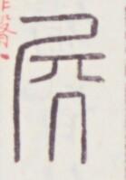http://image.kanji.zinbun.kyoto-u.ac.jp/images/iiif/zinbun/toho/A020/A0200301.tif/1749,1515,139,199/full/0/default.jpg
