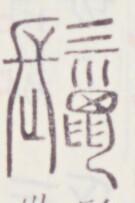 http://image.kanji.zinbun.kyoto-u.ac.jp/images/iiif/zinbun/toho/A020/A0200320.tif/431,1300,135,203/full/0/default.jpg