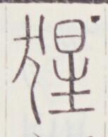 http://image.kanji.zinbun.kyoto-u.ac.jp/images/iiif/zinbun/toho/A020/A0200357.tif/1741,505,153,195/full/0/default.jpg