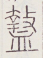 http://image.kanji.zinbun.kyoto-u.ac.jp/images/iiif/zinbun/toho/A020/A0200373.tif/1329,1542,145,195/full/0/default.jpg