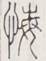 http://image.kanji.zinbun.kyoto-u.ac.jp/images/iiif/zinbun/toho/A020/A0200383.tif/122,727,149,195/full/0/default.jpg