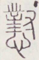 http://image.kanji.zinbun.kyoto-u.ac.jp/images/iiif/zinbun/toho/A020/A0200383.tif/261,1517,128,199/full/0/default.jpg