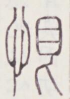 http://image.kanji.zinbun.kyoto-u.ac.jp/images/iiif/zinbun/toho/A020/A0200383.tif/265,1008,139,195/full/0/default.jpg