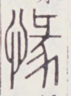 http://image.kanji.zinbun.kyoto-u.ac.jp/images/iiif/zinbun/toho/A020/A0200383.tif/400,1474,145,195/full/0/default.jpg