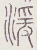 http://image.kanji.zinbun.kyoto-u.ac.jp/images/iiif/zinbun/toho/A020/A0200407.tif/1608,1018,149,199/full/0/default.jpg