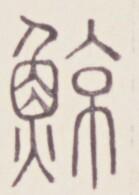 http://image.kanji.zinbun.kyoto-u.ac.jp/images/iiif/zinbun/toho/A020/A0200418.tif/1604,702,139,195/full/0/default.jpg