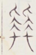 http://image.kanji.zinbun.kyoto-u.ac.jp/images/iiif/zinbun/toho/A020/A0200434.tif/1176,1049,128,195/full/0/default.jpg