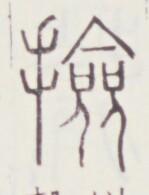 http://image.kanji.zinbun.kyoto-u.ac.jp/images/iiif/zinbun/toho/A020/A0200434.tif/1306,503,149,195/full/0/default.jpg