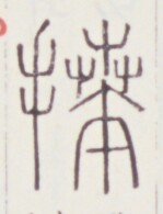 http://image.kanji.zinbun.kyoto-u.ac.jp/images/iiif/zinbun/toho/A020/A0200434.tif/1312,977,149,195/full/0/default.jpg