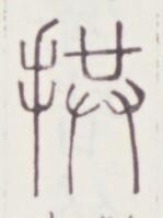 http://image.kanji.zinbun.kyoto-u.ac.jp/images/iiif/zinbun/toho/A020/A0200434.tif/1451,1350,149,199/full/0/default.jpg