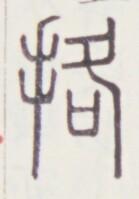 http://image.kanji.zinbun.kyoto-u.ac.jp/images/iiif/zinbun/toho/A020/A0200442.tif/1594,658,139,199/full/0/default.jpg