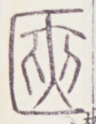 http://image.kanji.zinbun.kyoto-u.ac.jp/images/iiif/zinbun/toho/A020/A0200459.tif/969,1480,139,178/full/0/default.jpg