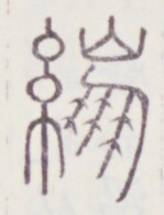 http://image.kanji.zinbun.kyoto-u.ac.jp/images/iiif/zinbun/toho/A020/A0200467.tif/1884,1385,149,195/full/0/default.jpg