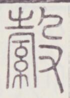 http://image.kanji.zinbun.kyoto-u.ac.jp/images/iiif/zinbun/toho/A020/A0200467.tif/689,486,139,195/full/0/default.jpg