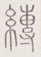 http://image.kanji.zinbun.kyoto-u.ac.jp/images/iiif/zinbun/toho/A020/A0200467.tif/689,971,139,195/full/0/default.jpg