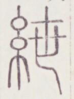 http://image.kanji.zinbun.kyoto-u.ac.jp/images/iiif/zinbun/toho/A020/A0200471.tif/288,1265,145,195/full/0/default.jpg