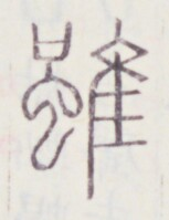 http://image.kanji.zinbun.kyoto-u.ac.jp/images/iiif/zinbun/toho/A020/A0200475.tif/557,720,153,199/full/0/default.jpg