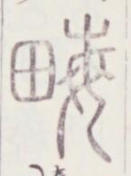 http://image.kanji.zinbun.kyoto-u.ac.jp/images/iiif/zinbun/toho/A020/A0200493.tif/710,584,145,195/full/0/default.jpg